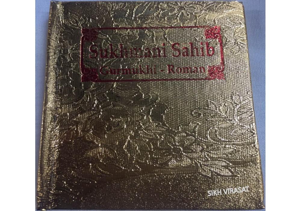 Sukhmani Sahib English Pothi Sahib (Gurmukhi- Roman) (Size - 5 X 8 Inches)