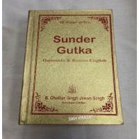 Sundar Gutka English or Pothi Sahib (Gurmukhi- Roman) (Size - 5 X 8 inches)