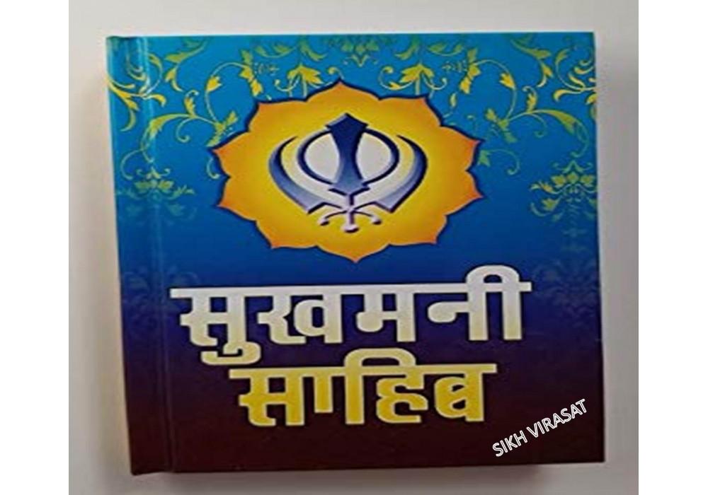 Sukhmani Sahib Gutka Or Pothi Sahib Hindi Size 5 X 7 Inches Jump to navigationjump to search. sukhmani sahib gutka or pothi sahib