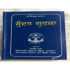 Sundar Gutka or Pothi Sahib Punjabi published by Giani Harnam Singh Khalsa, Damdami Taksal (5 X 8 inches)
