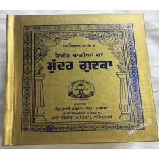 Sundar Gutka or Pothi Sahib  Beant Banian Punjabi published by Giani Harnam Singh Khalsa, Damdami Taksal (5 X 7 inches)