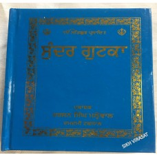 Sundar Gutka or Pothi Sahib Punjabi published by Darshan Singh Malewal (5 X 10 inches)