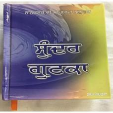 Sundar Gutka or Pothi Sahib Nanaksar Punjabi (Size - 5 X 7 inches)