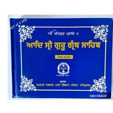 Sanchi Sahib Sri Guru Granth Sahib Ji in 2 Volumes Padd-chhed or  Pothi Sahib Gurmukhi (Punjabi), Damdami Taksal