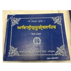 Sanchi Sahib Sri Guru Granth Sahib Ji in 2 Volumes Larivaar or  Pothi Sahib Gurmukhi (Punjabi), Damdami Taksal
