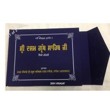 Sanchi Sahib Sri Dasam Granth Sahib Ji in 2 Volumes Larivaar Gurmukhi (Punjabi), Takhat Sachkhand Sri Hazur Abchalnagar Sahib