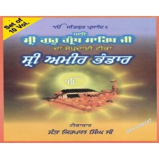 Tika/Teeka Adi Sri Guru Granth Sahib Ji Gurmukhi Punjabi Sri Amir Bhandar by Kirpal Singh Ji Vol. 10