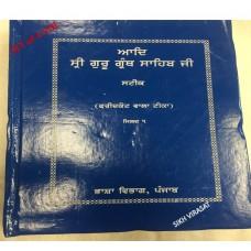 Tika / Teeka Sri Guru Granth Sahib Ji Faridkot  Vol. 4