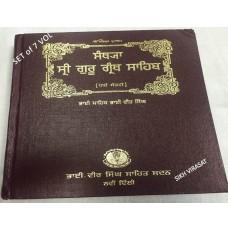 Tika/Teeka Santhya Sri Guru Granth Sahib Ji Gurmukhi (Punjabi) 7 volumes till 607 Ang/Pages