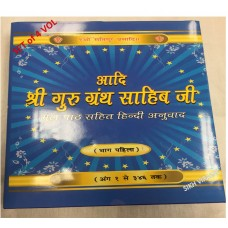 Tika/Teeka Sri Guru Granth Sahib Ji Hindi Vol. 4 by Dr. Ajit Singh Aulakh