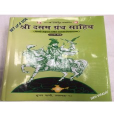 Tika or Teeka Sri Dasam Granth Sahib Ji Hindi translation by Dr. Jodh Singh 4 Vol.