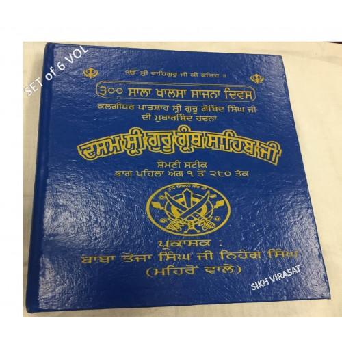 Tika or Teeka Sri Dasam Granth Sahib Ji Gurmukhi (Punjabi