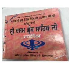Tika or Teeka Sri Dasam Granth Sahib Ji Gurmukhi (Punjabi) translation by Pandit Naryan Singh 10 Vol.