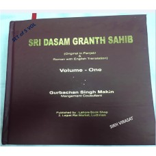 Tika or Teeka Sri Dasam Granth Sahib Ji English translation by Gurbachan Singh Makin 5 vol.
