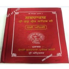 Sabdarth Sri Guru Granth Sahib Ji pothi Sahib 4 Volumes Gurmukhi (Punjabi) Hardcover SGPC
