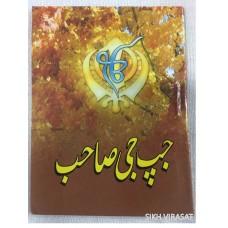 Japu Ji Sahib Gutka or Pothi Sahib Urdu (Size 110mm x 165mm) 11 X 17 cm  ( 5 X 7 Inches)