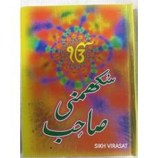 Sukhmani Sahib Gutka or Pothi Sahib Urdu (Size 110mm x 165mm) 11 X 17 cm  ( 5 X 7 Inches)