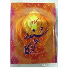 Sundar Gutka or Pothi Sahib Urdu  Size- 17 X 17 cm  ( 7 X 7 Inches)