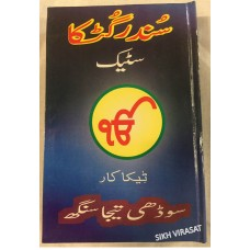 Sundar Gutka Steek Urdu  19 X 19 cm  ( 8 X 8 Inches)