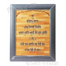 Mul Mantra - Mool Mantra Colored Photo Size 12 X 16