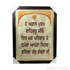 Ardaas or Prayer quote Photo, Wooden Frame with pattern, Size – 17x23