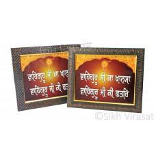 """Waheguru Ji Ka Khalsa Waheguru Ji Ki Fateh"" Punjabi Colored Photo Frame Size 9 X 12"