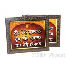 Sukh Dukh Har Vele Punjabi Colored Photo Size 9 X 12