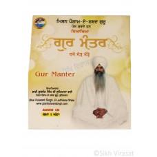 Gur Mantar Bhai Kulwant Singh Ji ACD