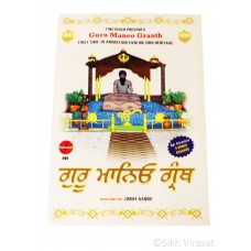 Guru Maneo Or Manyo Or Maneyo Or Manio Granth 3D Animation Film Or Sikh Heritage DVD