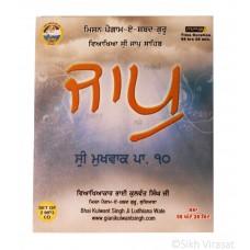 Jaap Sahib Viakhya Gurbani Katha By Bhai Kulwant Singh Ji (Ludhiana) MP3