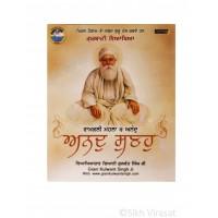 Anand Sahib Path Gurbani Katha By Giani Kulwant Singh Ji (Ludhiana Wale) MP3