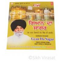Gyan Da Sagar Gurbani Vichar Explained by Panth Ratan Gyani sant Singh Ji Maskeen Original MP3