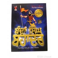 Banda Singh Bahadur Animated Movie Sikh Movie Or Inspiring Story Of A True Khalsa Or The Rise Of Khalsa VCD