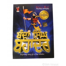 Banda Singh Bahadur Animated Movie Sikh Movie Or Inspiring Story Of A True Khalsa Or The Rise Of Khalsa VCD