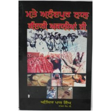 Mate Anandpur nal Gadri akalia