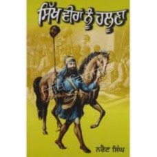 Sikh Vira Nu Haluna