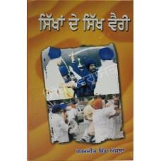 Sikhan de Sikh Verry
