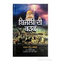 Bijli Di Kadak (Punjabi: ਬਿਜਲੀ ਦੀ ਕੜਕ) Writer – Darshan Singh Awara, Publisher – Singh Brothers, Amritsar
