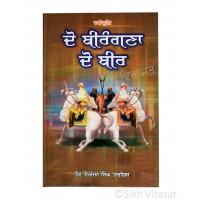 Do Beerangna Do Beer – Dhadi Parsang (Punjabi: ਦੋ ਬੀਰੰਗਣਾ ਦੋ ਬੀਰ - ਢਾਡੀ ਪ੍ਰਸੰਗ) Writer – G. Niranjan Singh 'Nargis', Publisher – B. Chattar Singh Jiwan Singh, Amritsar