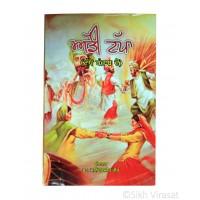 Addi Tappa; Tappe Punjab De (Punjabi: ਅੱਡੀ ਟੱਪਾ; ਟੱਪੇ ਪੰਜਾਬ ਦੇ) Editor – Dr. Maninderjit Kaur, Publisher – Lahore Books, Ludhiana
