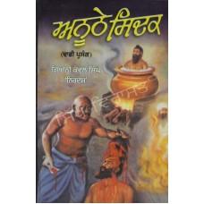 Anuthe Sidak