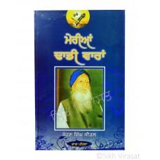 Merian Dhadi Vaaran – Part 1 (Punjabi: ਮੇਰੀਆਂ ਢਾਡੀ ਵਾਰਾਂ - ਭਾਗ ਪਹਿਲਾ) Writer – G. Sohan Singh Seetal, Publisher – B. Chattar Singh Jiwan Singh Amritsar
