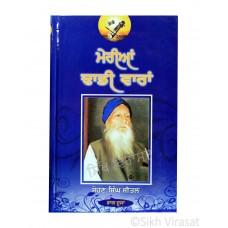 Merian Dhadi Vaaran – Part 2 (Punjabi: ਮੇਰੀਆਂ ਢਾਡੀ ਵਾਰਾਂ - ਭਾਗ ਦੂਜਾ) Writer – G. Sohan Singh Seetal, Publisher – B. Chattar Singh Jiwan Singh Amritsar