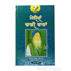 Merian Dhadi Vaaran – Part 3 (Punjabi: ਮੇਰੀਆਂ ਢਾਡੀ ਵਾਰਾਂ - ਭਾਗ ਤੀਜਾ) Writer – G. Sohan Singh Seetal, Publisher – B. Chattar Singh Jiwan Singh Amritsar