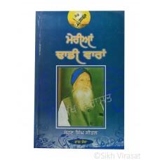 Merian Dhadi Vaaran – Part 4 (Punjabi: ਮੇਰੀਆਂ ਢਾਡੀ ਵਾਰਾਂ - ਭਾਗ ਚੌਥਾ) Writer – G. Sohan Singh Seetal, Publisher – B. Chattar Singh Jiwan Singh Amritsar