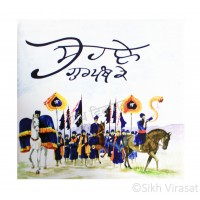 Sohle Gur Panth Ke (Punjabi: ਸੋਹਲੇ ਗੁਰ ਪੰਥ ਕੇ) Writer – Arvinder Singh, Publisher – Akal Publication, California