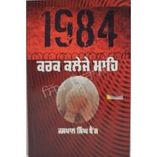 1984-Karak Kaleje Mahe