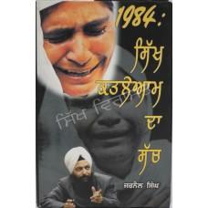 1984 -Sikh Katleam Da sach