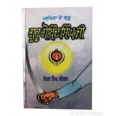 Guru Gobind Singh Ji – Mnukhta De Guru (Punjabi: ਗੁਰੂ ਗੋਬਿੰਦ ਸਿੰਘ ਜੀ - ਮਨੁੱਖਤਾ ਦੇ ਗੁਰੂ) Writer – Sohan Singh Seetal, Publisher – Lahore Books, Ludhiana