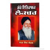 Mere Itihasik Lecture (Punjabi: ਮੇਰੇ ਇਤਿਹਾਸਕ ਲੈਕਚਰ) Writer – Sohan Singh Seetal, Publisher – Lahore Books, Ludhiana